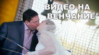 Видеосъемка на венчание!
