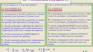 GMAT Math. Уроки по подготовке к GMAT математика