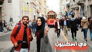 شارع الاستقلال في اسطنبول! منطقة تقسيم مع صديقتنا التركية || Istanbul Vlog