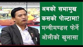 अबको सभामुख कसको पोल्टामा,मन्त्रीमण्डल फेर्ने ओलीको खुलासा : Sher Bahadur Tamang    Mountain Tv   