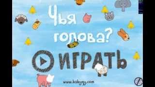 Игра для малышей «Чья это голова». Пазлы.