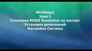 Установка MODX Revolution на хостинг, установка дополнений и настройка системы