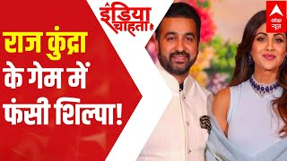 GOD game, fraud & Shilpa Shetty connection; all about it | India Chahta Hai (30 July 2021)