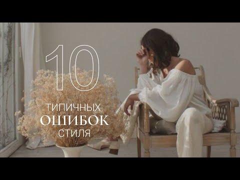 10 ОШИБОК СТИЛЯ,