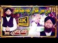 Asad Raza Attari ll Heart Touching New kalam ll Dar e Sarkar Pe Jakar