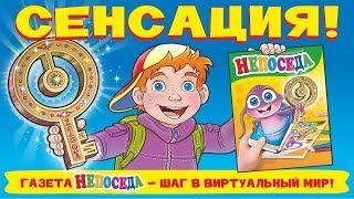 "Сенсация в газете ""Непоседа"""