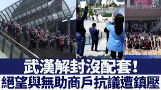 武漢解封沒配套!數百商戶遊行抗議遭鎮壓 新唐人亞太電視 20200412
