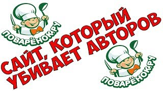 Отзывы povarenok.ru