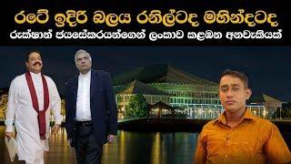 රටේ ඉදිරි බලය රනිල්ටද මහින්දටද? - Who is Prime Minister Of Sri Lanka