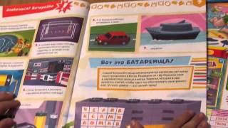 обзор детских журналов Напоседа,Коллекция идей,Фиксики- глазами ребенка