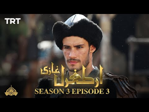 Ertugrul Ghazi Urdu | Episode 03| Season 3