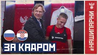 Россия Хорватия за кадром