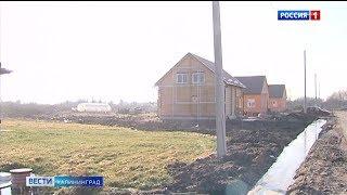 В Калининградской области выдан первый кредит в рамках программы сельской ипотеки