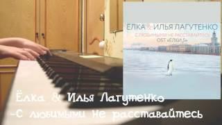 """Ёлка & Илья Лагутенко –С любимыми не расставайтесь (OST """"Ёлки 5"""") (piano)"""