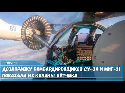 Дозаправку в воздухе бомбардировщиков Су-34 и МиГ-31 показали из кабины лётчика