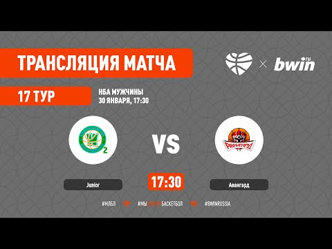 НБА 30.01.2021 JUNIOR - АВАНГАРД
