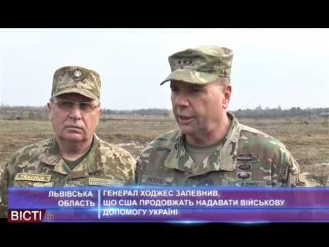 Генерал Ходжес: США продовжать надавати військову підтримку Україні