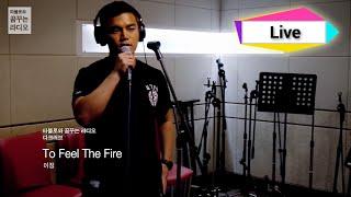 타블로와 꿈꾸는 라디오 - Lee Jung - To Feel The Fire, 이정 - 투 필 더 파이어 20140711