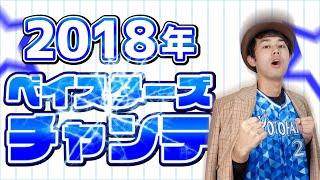 【横浜DeNAベイスターズ2018年チャンステーマ一覧】 チャンステーマ0 ...