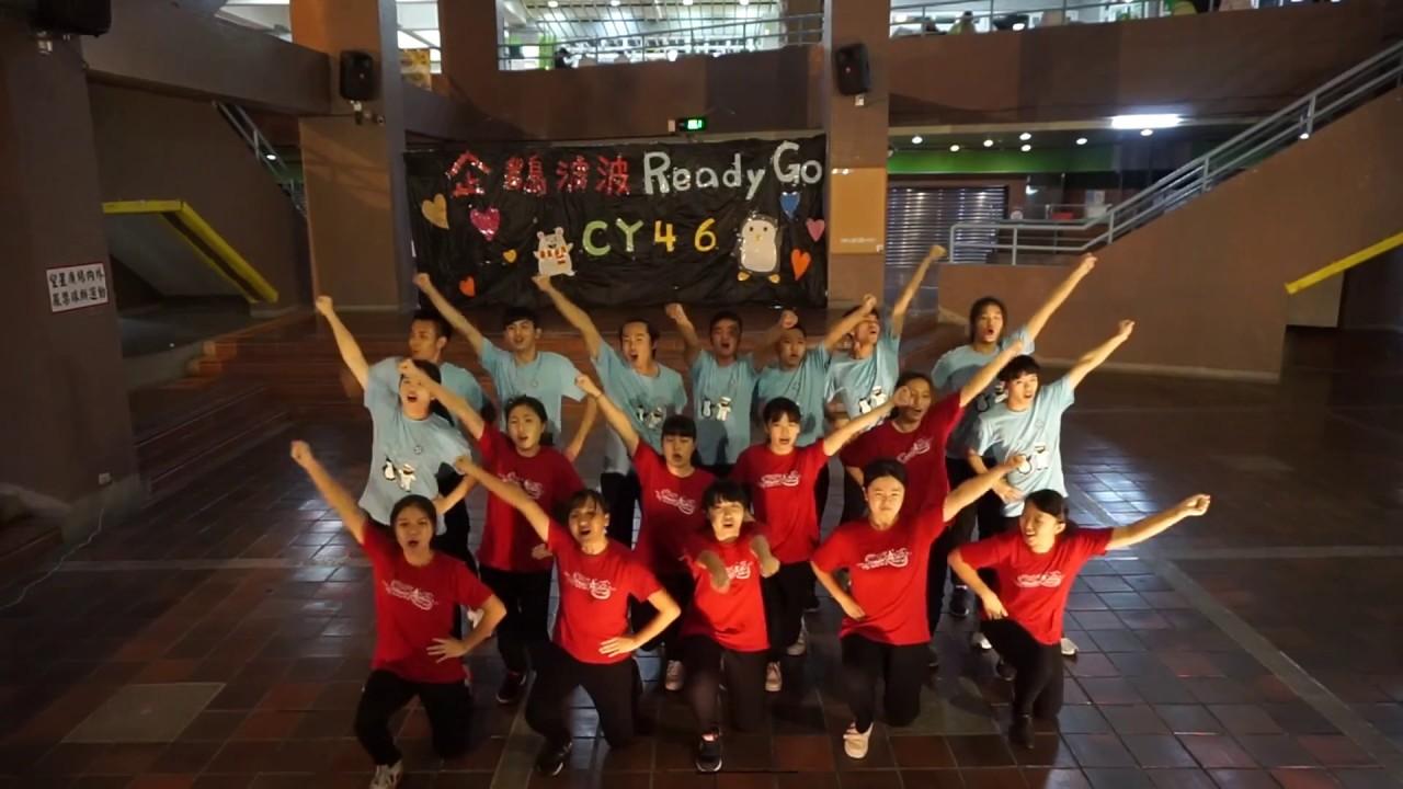 108寒授營舞比賽--東吳嘉雲第46屆返鄉服務隊 - YouTube