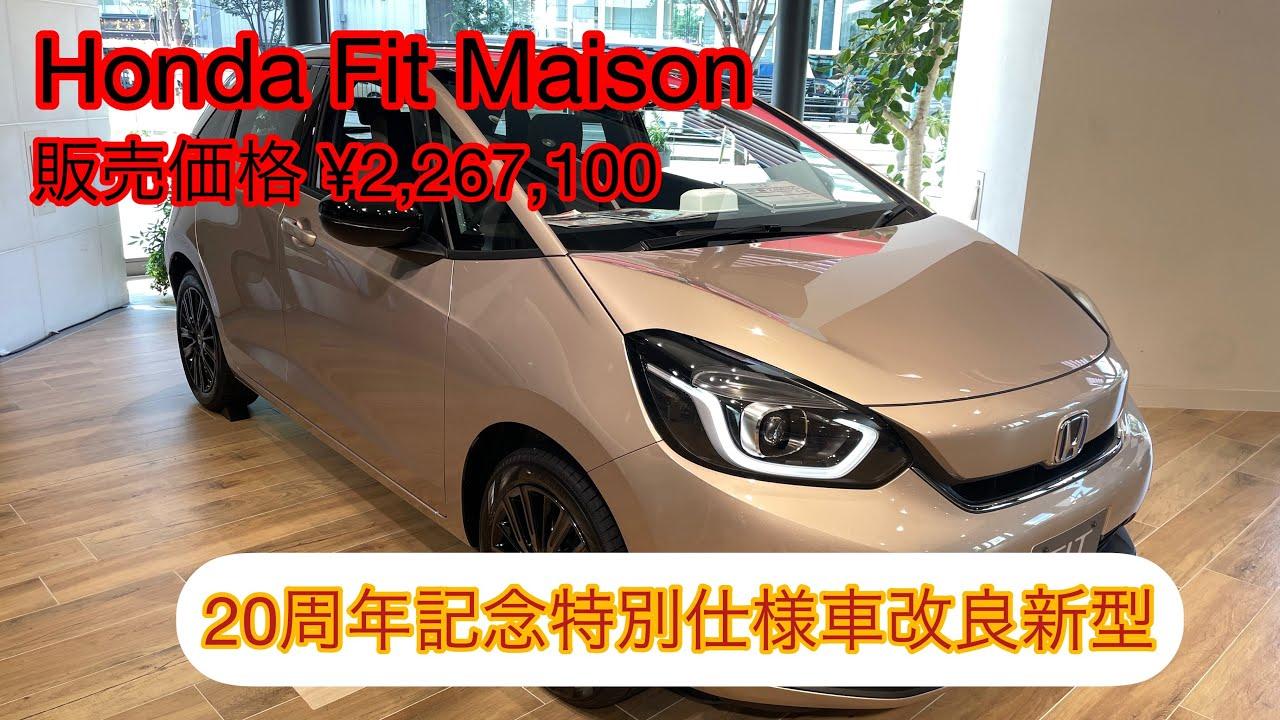 ホンダ フィット 改良新型 【Honda Fit e:HEV 20 周年特別仕様車 MAISON】特別装備を備えてこのお値段 ¥2,267,100