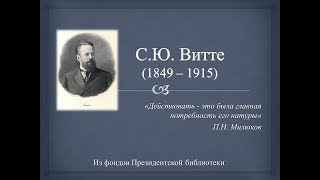 ''Витте С.Ю.: к 170-летию со дня рождения''