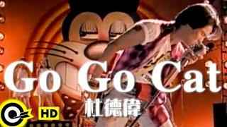 杜德偉 Alex To【Go Go Cat】Official Music Video