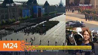 Смотреть видео Ритм парадного расчета составляет 120 шагов в минуту - Москва 24 онлайн