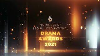 서울드라마어워즈 2021 노미네이트 발표 [Seoul …