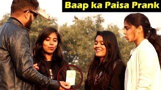 EPIC BAAP KA PAISA PRANK | Pranks in India 2019 | Unglibaaz