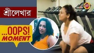 শ্রীলেখার Oops Moment   Workout   Sreelekha Mitra