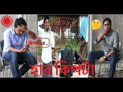 Download Bangla Funny Video l হারকিপটা harkipta l Fun Emotion Love l Bangla New Funny video