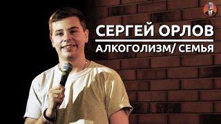 Сергей Орлов алкоголизм семья СК 3