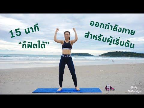 ออกกำลังกายสำหรับผู้เริ่มต้นเพียง15 นาที ทำง่ายภายในบ้าน | Booky HealthyWorld