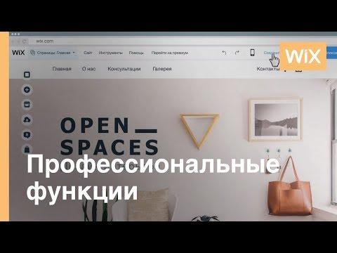 Wix SEO-мастер | Поисковая оптимизация сайта