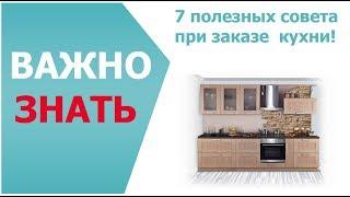 7 полезных советов при заказе кухни! СМОТРЕТЬ ВСЕМ!!!!
