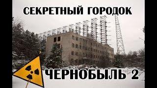 Чернобыль 2, Секретный городок СССР. Часть 1 Заброшенные дома, Медсанчасть, Школа, Плац, Котельная