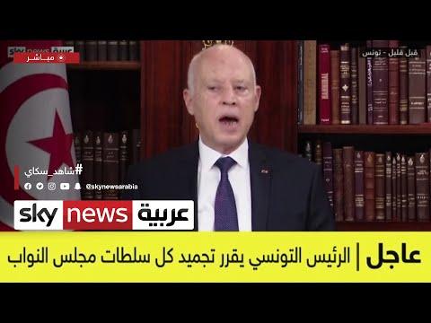 تونس.. قيس سعيد يقيل المشيشي ويجمد مجلس النواب  - نشر قبل 6 ساعة