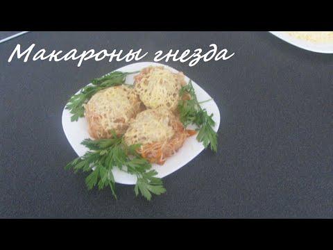 Готовим за 15 минут | Гнёзда из макарон с фаршем | Galina cooking TV