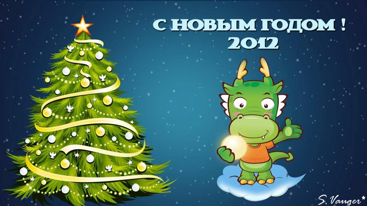 Новогодние видео открытки на 2012, доброе