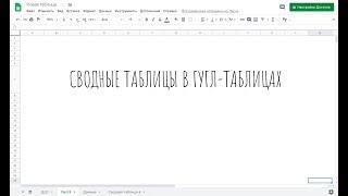 сводные таблицы в гугл таблицах