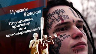 Выдающиеся лица. Мужское / Женское. Выпуск от 11.01.2021