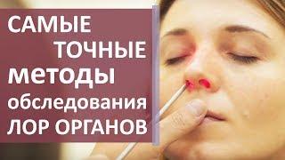 ЛОР болезни. 👂 Как выявить ЛОР заболевания современными методами. Моситалмед.
