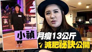 讓阿良後悔!小禎月瘦13公斤 減肥祕訣公開 | 台灣蘋果日報
