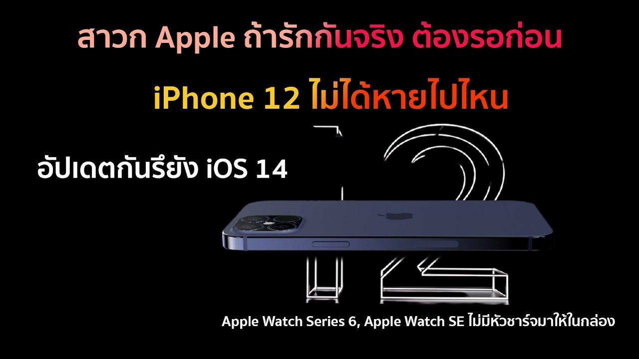 ถ้ารักกันจริง ต้องรอก่อน iPhone 12 ไม่ได้หายไปไหน