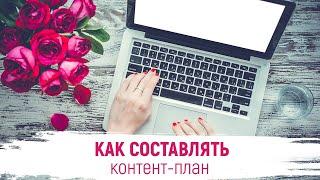 Как составлять контент - план | Копирайтинг Марафон урок 5