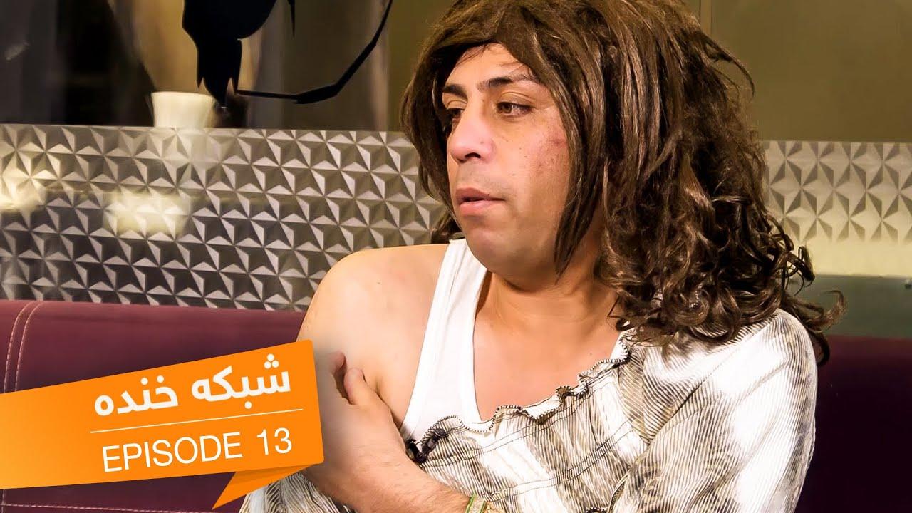 Download شبکه خنده - فصل ۷ - قسمت سیزدهم | Shabake Khanda - Season 7 - Episode 13
