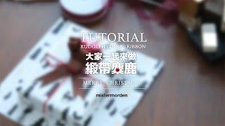 【mistermorden 小教室】03 做一個緞帶小麋鹿