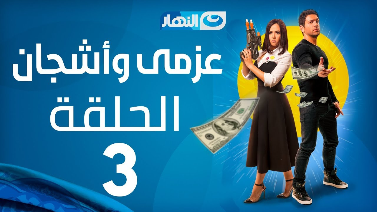 Azmi We Ashgan Series - Episode 3 | مسلسل عزمي و أشجان - الحلقة 3 الثالثة