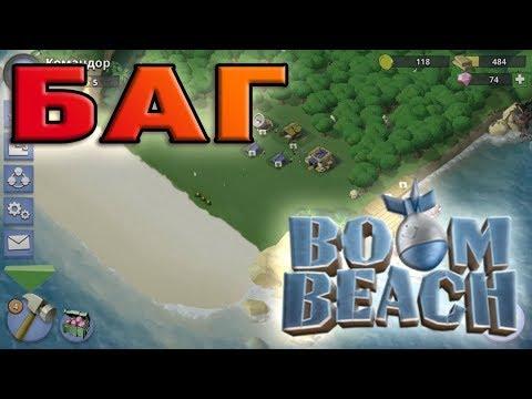 БАГ Boom Beach. Развитие без снайперки